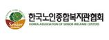 한국노인종합복지관협회 바로가기