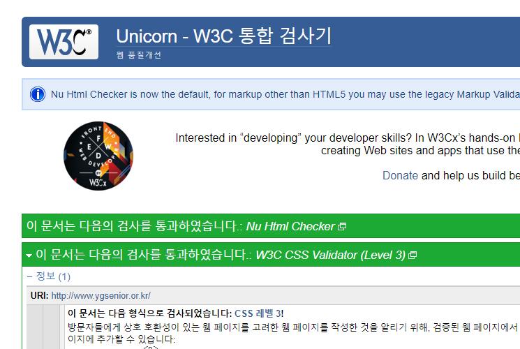 Unicom - W3C 통합 검사 통과